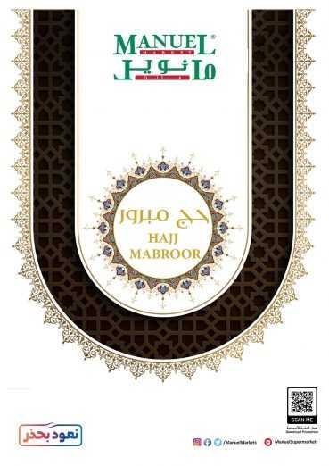 عروض مانويل الرياض الأسبوعية اليوم 5 اغسطس 2020 الموافق 15 ذي الحجة 1441 عروض العيد