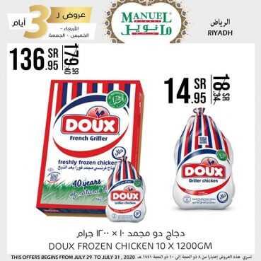 عروض مانويل الرياض اليوم 29 يوليو 2020 الموافق 8 ذي الحجة 1441 عروض ال 3 أيام