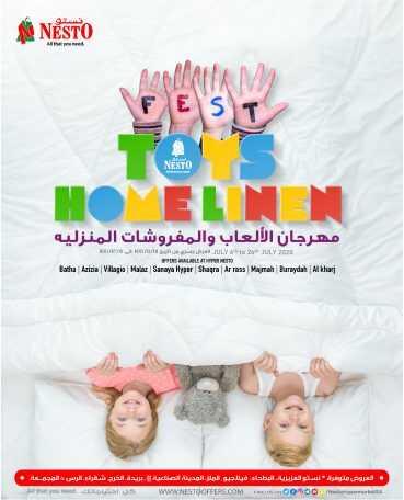 عروض نستو الرياض والقصيم اليوم الاثنين 6 يوليو 2020 الموافق 15 ذي القعدة 1441 مهرجان الألعاب والمفروشات المنزلية