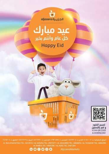 عروض الجزيرة الاسبوعية اليوم الخميس 6 اغسطس 2020 الموافق 16 ذي الحجة 1441 Happy Eid