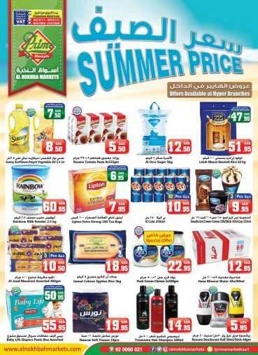 عروض الثلاجة العالمية الأسبوعية اليوم 16 يوليو 2020 الموافق 25 ذي القعدة 1441 أسعار الصيف