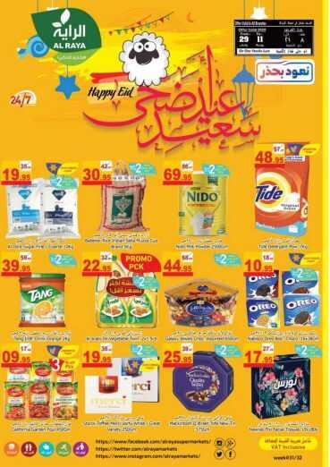 عروض الراية الاسبوعية اليوم 5 اغسطس 2020 الموافق 15 ذي الحجة 1441 عيد أضحى سعيد