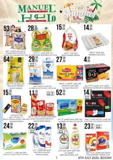 عروض مانويل جدة الأسبوعية اليوم 8 يوليو 2020 الموافق 17 ذي القعدة 1441 أشهى الأكلات بأفضل الأسعار