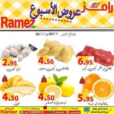 عروض رامز الرياض اليوم الخميس 9 يوليو 2020  – الموافق 18 ذو القعدة 1441 عروض الأسبوع