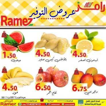 عروض رامز الرياض اليوم الخميس 2 يوليو 2020  – الموافق 11 ذو القعدة 1441 كلشي عنا بسعر أرخص
