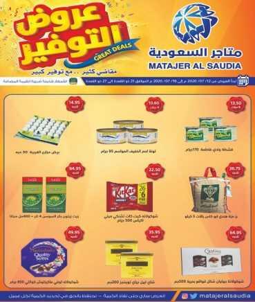 عروض متاجر السعودية اليوم الأحد 12 يوليو 2020 الموافق 21 ذي القعدة 1441هـ