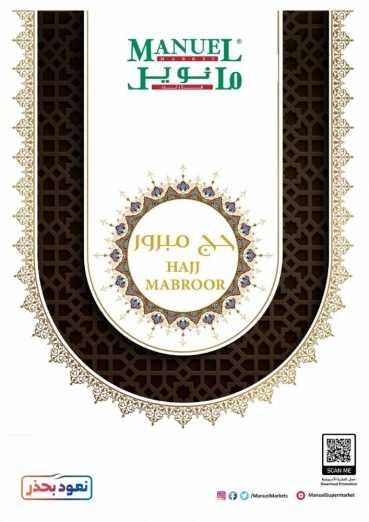 عروض مانويل الرياض الأسبوعية اليوم 15 يوليو 2020 الموافق 24 ذي القعدة 1441 خلي صيفك أحلى