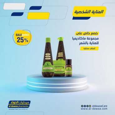عروض صيدليات الدواء اليوم السبت 8 أغسطس 2020 الموافق 18 ذي الحجة 1441هـ