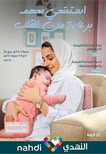 عروض صيدليات النهدي اليوم الأثنين 10 أغسطس 2020 الموافق 20 ذي الحجة 1441هـ