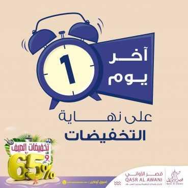 عروض قصر الأواني اليوم الأحد 16 أغسطس 2020 الموافق 26 ذي الحجة 1441هـ