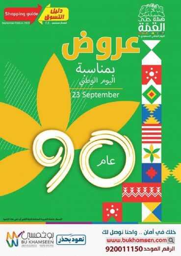 عروض بو خمسين اليوم الثلاثاء 22 سبتمبر 2020 الموافق 5 صفر 1442هـ