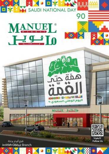عروض مانويل الرياض الأسبوعية اليوم 16 سبتمبر 2020 الموافق 28 محرم 1442 عروض اليوم الوطني الخاصة