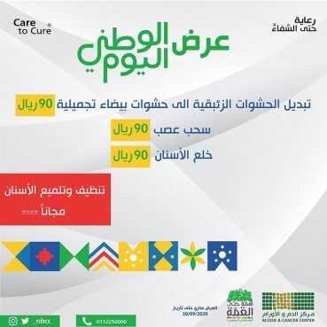 عروض اليوم الوطني 1442: مركز الدم والأورام يقدم عروضه الأقوى الخاصة بالأسنان بمناسبة اليوم الوطني السعودي