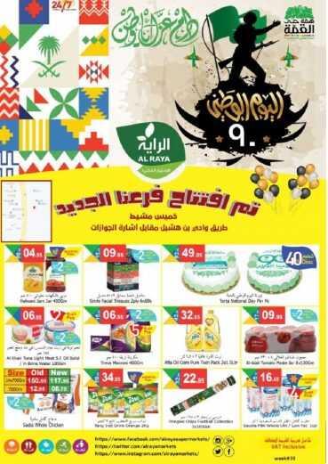 عروض الراية الاسبوعية اليوم 23 سبتمبر 2020 الموافق 5 صفر 1442 أقوى عروض اليوم الوطني السعودي