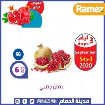 عروض رامز الدمام اليوم الخميس 3 سبتمبر 2020  – الموافق 15 محرم 1442 مهرجان الرمان لمدة 3 أيام