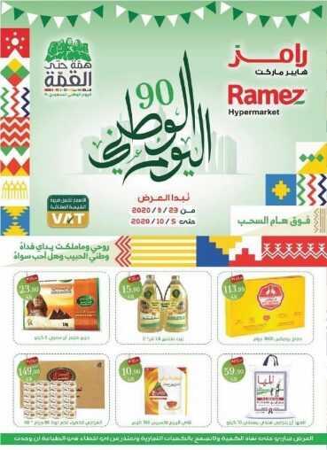 عروض رامز السعودية اليوم الأربعاء 23 سبتمبر 2020  – الموافق 5 صفر 1442 عروض خاصة باليوم الوطني في جيمع فروعنا