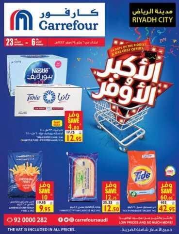 عروض كارفور الرياض الأسبوعية اليوم الأربعاء 30 سبتمبر 2020 الموافق 13 صفر 1442 عروض اليوم الوطني ممدة حتى 6 أكتوبر
