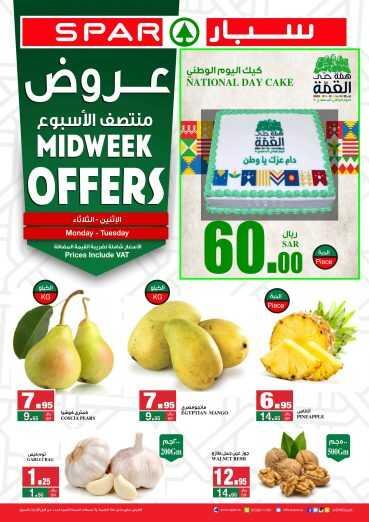 عروض سبار السعودية منتصف الأسبوع اليوم الاثنين 21 سبتمبر 2020 الموافق 3 صفر 1442