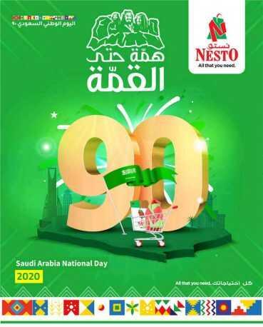 عروض نستو الرياض والقصيم والخرج الأسبوعية اليوم الثلاثاء 22 سبتمبر 2020 الموافق 4 صفر 1442 عروض اليوم الوطني ال 90