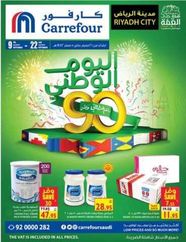 عروض كارفور الرياض الأسبوعية اليوم الأربعاء 16 سبتمبر 2020 الموافق 28 محرم 1442 عروض اليوم الوطني ال 90