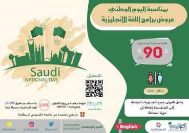 عروض اليوم الوطني 2020: معهد الخوارزمي يقدم فرصة للتسجيل بأي مستوى اللغة الانجليزية فقط بـ 90 ريال سعودي فقط