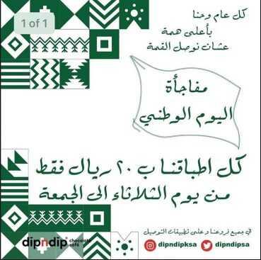 عروض اليوم الوطني ال 90: عروض مطعم ديب أند ديب كل أطباقنا بـ 20 ريال فقط بمناسبة اليوم الوطني السعودي