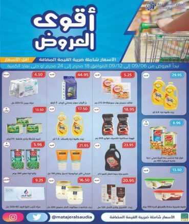 عروض متاجر السعودية اليوم الأثنين 7 سبتمبر 2020 الموافق 19 محرم 1442هـ