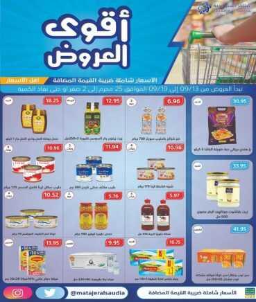 عروض متاجر السعودية اليوم الأحد 13 سبتمبر 2020 الموافق 25 محرم 1442هـ