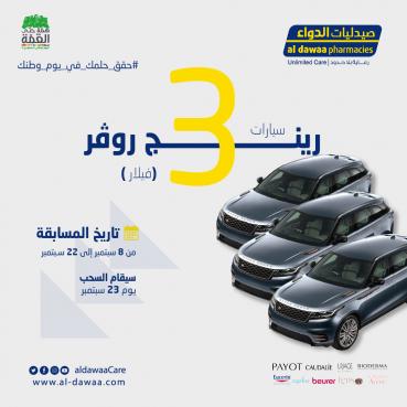 عروض اليوم الوطني 2020: عروض صيدليات الدواء بمناسبة اليوم الوطني السعودي الكبير