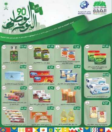 عروض متاجر السعودية اليوم الأثنين 21 سبتمبر 2020 الموافق 4 صفر 1442هـ