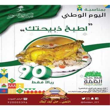 عروض اليوم الوطني 2020: مطعم الركن الذهبي اطبخ ذبيحتك بـ 90 ريال سعودي فقط بمناسبة اليوم الوطني