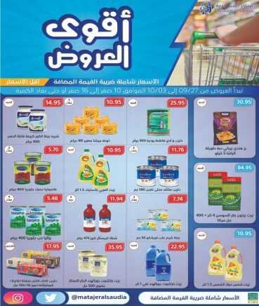 عروض متاجر السعودية اليوم الأحد 27 سبتمبر 2020 الموافق 10 صفر 1442هـ