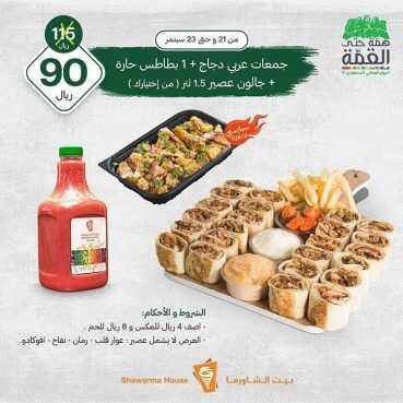 عروض اليوم الوطني ال 90: عروض مطعم بيت الشاورما ( جمعات عربي دجاج + 1 بطاطس حارة + جالون عصير 1.5 لتر فقط بـ 90 ريال سعودي