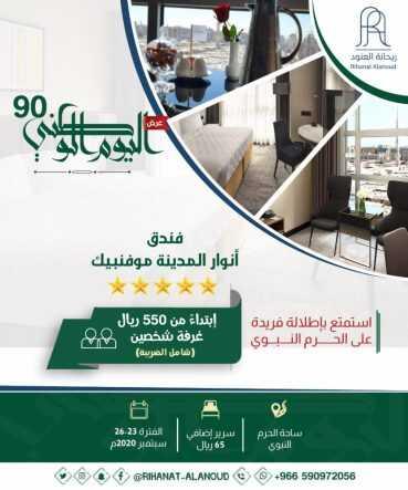 عروض اليوم الوطني 2020: عروض سلسلة فنادق ريحانة العنود بمناسبة اليوم الوطني السعودي الكبير