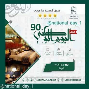 عروض اليوم الوطني 1442: فندق المدينة هارموني يقدم عروض اليوم الوطني ال 90 سعر الليلة لشخصين 190 ريال سعودي