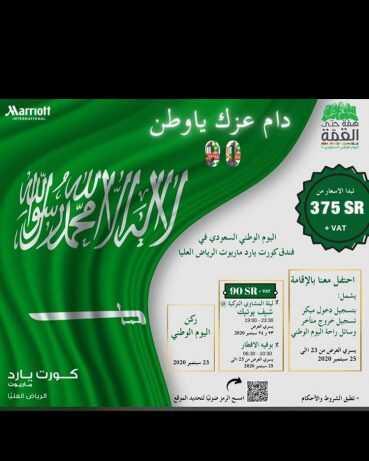 عروض اليوم الوطني 2020: فندق كورت يارد ماريوت الرياض احتفل معنا بالإقامة بأسعار تبدأ من 375 ريال
