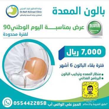 عروض اليوم الوطني 1442: عروض عيادة الدكتور نايف العنزي بالون المعدة بفترة بقاء 6 أشهر بـ 7000 ريال سعودي فقط