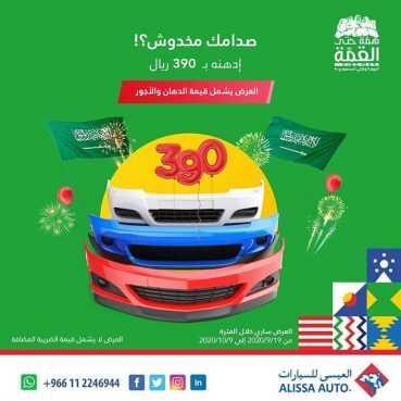 عروض اليوم الوطني 1442: عروض شركة العيسى للسيارات بمناسبة اليوم الوطني السعودي (صدامك مخدوش؟ ادهنه بـ 390 ريال سعودي فقط )
