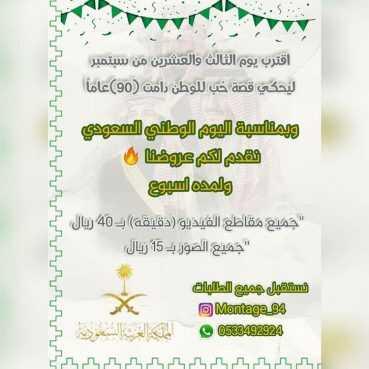 عروض اليوم الوطني 2020: شركة مونتاج ودعوات الكترونية تقدم عروضها لمدة أسبوع بمناسبة اليوم الوطني السعودي