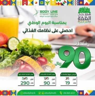 عروض اليوم الوطني 2020: عروض نادي خط الجسد للياقة احصلي على نظامك الغذائي فقط بـ 90 ريال