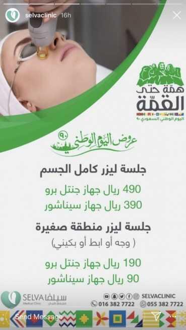 عروض اليوم الوطني ال 90: عروض مجمع سيلفا الطبي على جلسات الليزر والعناية بالوجه والأسنان بمناسبة اليوم الوطني السعودي
