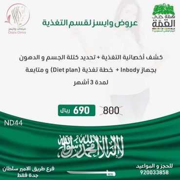 عروض اليوم الوطني 1442: عيادات وايسز تقدم عروض قوية خاصة بقسم التغذية بمناسبة اليوم الوطني السعودي