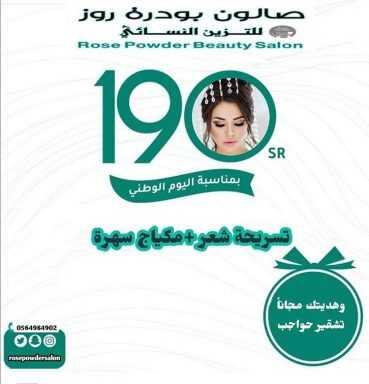 عروض اليوم الوطني 1442: عروض صالون بودرة روز للتزيين النسائي  تسريحة شعر + مكياج سهرة بـ 190 ريال سعودي فقط