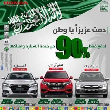 عروض اليوم الوطني ال 90: عروض شركة هوندا السعودية للسيارات ادفع فقط 90% من قيمة السيارة وامتلكها