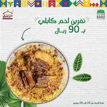 عروض اليوم الوطني 1442: عروض مطعم سما بلدي نفرين لحم كابلي فقط بـ 90 ريال بمناسبة اليوم الوطني السعودي