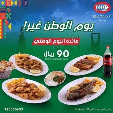 عروض اليوم الوطني 1442: مطعم عمو حمزة يقدم لكم مائدة اليوم الوطني بـ 90 ريال سعودي فقط