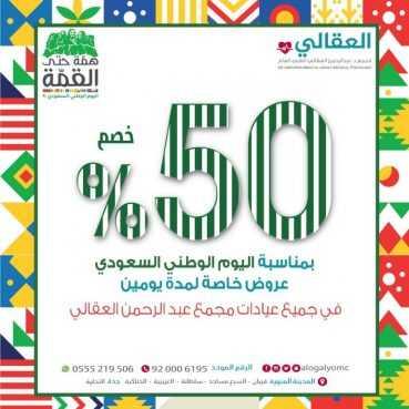 عروض اليوم الوطني 2020: عيادات العقالي عروض خاصة بمناسبة اليوم الوطني لمدة يومين في جميع عيادات مجمع عبد الرحمن العقالي