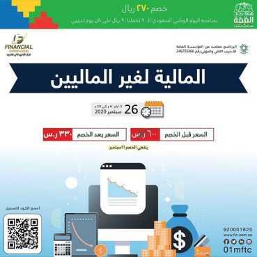 عروض اليوم الوطني 1442: عروض المركز الإداري والمالي للتدريب خصم 270 ريال على دورة المالية لغير الماليين بمناسبة اليوم الوطني السعودي