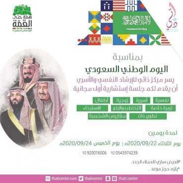 عروض اليوم الوطني 1442: عروض مركز ذاتي للإرشاد النفسي بمناسبة اليوم الوطني السعودي الكبير