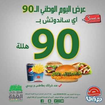 عروض اليوم الوطني 1442: عروض مطعم هرفي بمناسبة اليوم الوطني السعودي سعر أي ساندوتش 90 هللة فقط